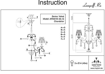 Инструкция / Схема для ARM219-05-G