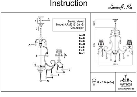Инструкция / Схема для ARM219-08-G