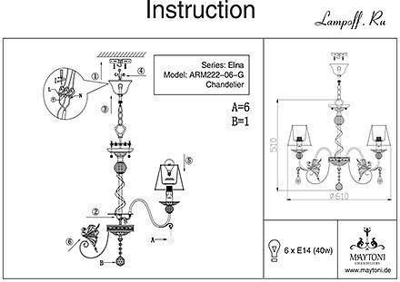 Инструкция / Схема для ARM222-06-G