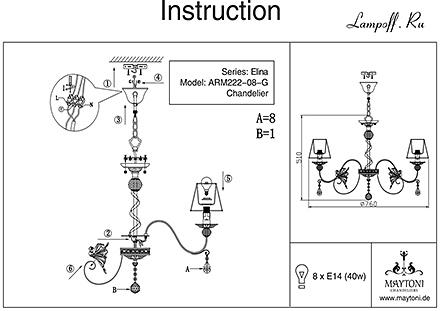 Инструкция / Схема для ARM222-08-G
