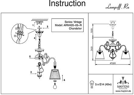 Инструкция / Схема для ARM420-05-R