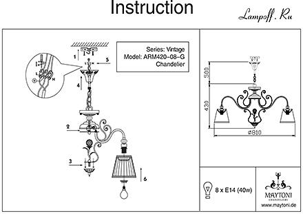 Инструкция / Схема для ARM420-08-G