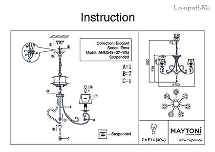 Инструкция / Схема для ARM548-07-WG