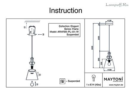 Инструкция / Схема для ARM709-PL-01-W
