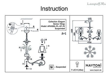 Инструкция / Схема для ARM993-PL-07-W