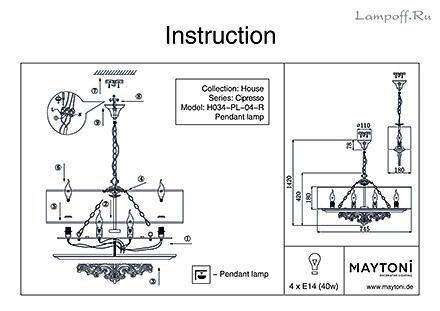 Инструкция / Схема для H034-PL-04-R