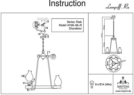 Инструкция / Схема для H100-06-R