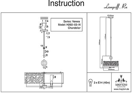 Инструкция / Схема для H260-03-N