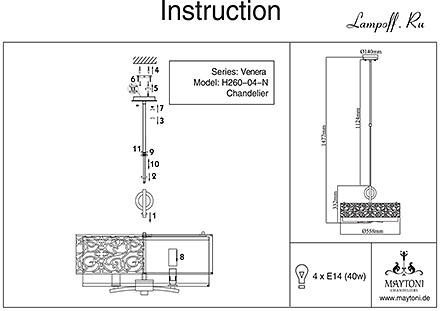 Инструкция / Схема для H260-04-N
