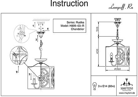 Инструкция / Схема для H899-03-R