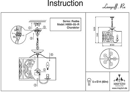 Инструкция / Схема для H899-05-R