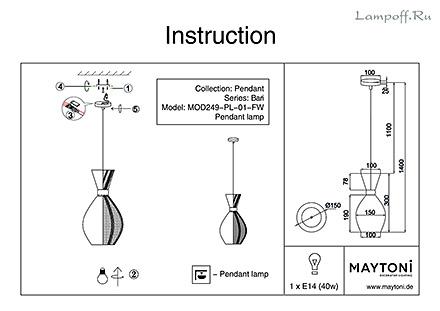 Инструкция / Схема для MOD249-PL-01-FW