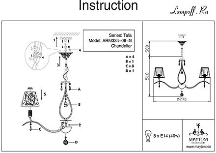 Инструкция / Схема для MOD334-PL-08-N