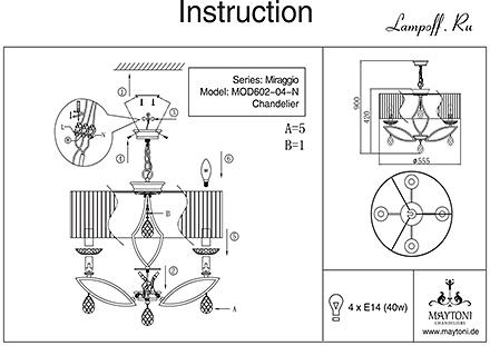 Инструкция / Схема для MOD602-04-N