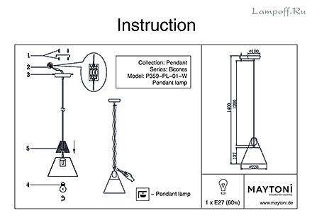 Инструкция / Схема для P359-PL-01-W