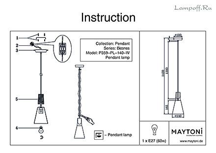Инструкция / Схема для P359-PL-140-W