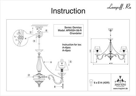 Инструкция / Схема для RC024-PL-06-R