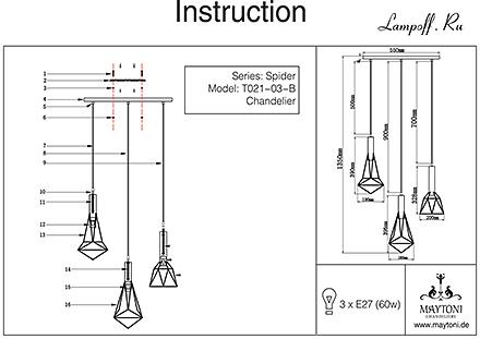 Инструкция / Схема для T021-03-B