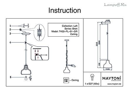 Инструкция / Схема для T433-PL-01-GR