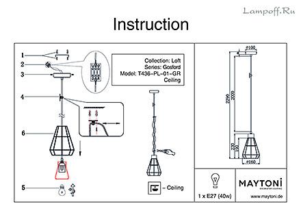 Инструкция / Схема для T436-PL-01-GR