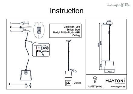 Инструкция / Схема для T440-PL-01-GR