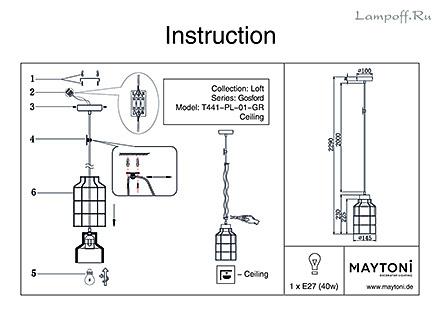 Инструкция / Схема для T441-PL-01-GR
