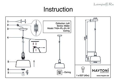 Инструкция / Схема для T454-PL-01-W